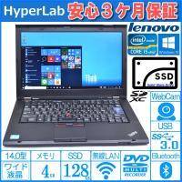 ■Windows10アップグレード済み。画面を広く使える高解像度な14.0型HD+液晶で、SSD搭載...