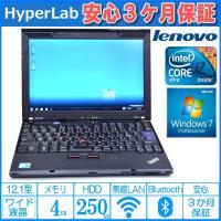 ■軽量ですので持ち運びに最適。高性能Core i7搭載のレノボのノートパソコンです。Windows7...