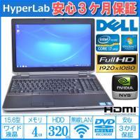 ■2コア4スレッド インテル Corei7 2620M vPro(2.70GHz)※ターボブースト利...