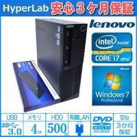 ■超パワフル!4コア8スレッドCore i7搭載の、高性能パソコンです。OSはWindows 7 P...