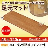 フローリングの木目調に合わせたキッチンマットサイズのホットカーペット。 じんわり足元から温めてくれる...