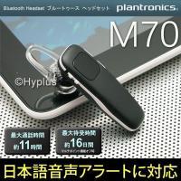 日本語による音声通知機能に対応した多機能ヘッドセット 連続通話時間、電池残量などの使用状況を日本語で...