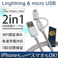 Apple MFI認証を取得したライトニングケーブル。 1本2役!これ1本あればiPhoneもAnd...