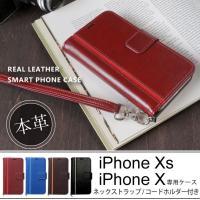 高級感漂う天然牛革使用のiPhone X (アイフォンX)用ケースカバー。 カバーを閉じた状態でも通...