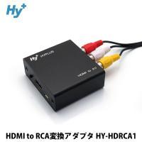 HDMI to RCA変換アダプタ HY-HDRCA1があれば、コンポジット(RCA)しかないブラウ...