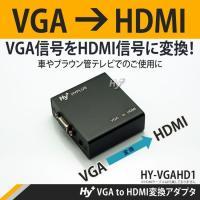 VGA出力しか搭載されていないパソコンからHDMI入力のテレビやパソコンモニタへ変換が出来るアダプタ...