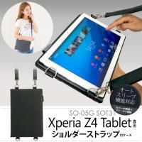 立ったまま操作が出来るショルダーストラップ(肩掛けストラップ)付きXperia Z4 Tablet用...