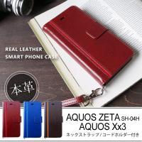 高級感漂う天然牛革使用のAQUOS ZETA(アクオスゼータ) SH-04H AQUOS Xx3(ア...