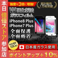 ガラスフィルム 保護フィルム 強化ガラス iPhone7 Plus iPhone8 Plus 全面保護 全面吸着