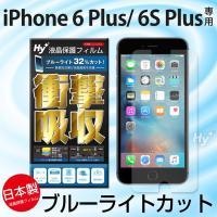 iPhone6 plus、iPhone6s plus対応 衝撃吸収・ブルーライトカットフィルム。 特...