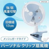 机等に挟み込むクリップ式小型扇風機は、オフィスやデスク用に最適。 羽根17cmのコンパクトサイズ。 ...