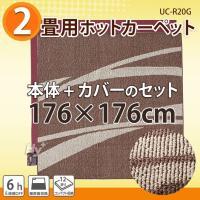 ループ織りカーペットカバー付き2畳ホットカーペット。 暖房面切替(左・右・全面)も対応。省エネ効果抜...