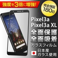 Google Pixel 3a ガラスフィルム Google Pixel 3a XL ガラスフィルム