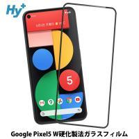 Google Pixel5 ガラスフィルム