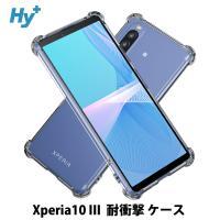 Xperia 10 III ケース クリア 透明 耐衝撃 SO-52B SOG04 エクスペリア 衝撃吸収 Xperia 10 III Lite