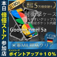 Pixel5a ケース クリア 透明 耐衝撃 ピクセル5a 衝撃吸収