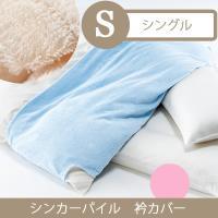 やわらかなパイル地が気持ちいい襟カバーです。 お布団の首元の汚れ防止にもなります。  ※注 ・洗濯の...