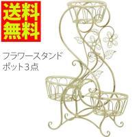 シンプルなアイアン調フラワースタンド(花台)です。  自宅のお庭や、マンションのベランダ、 室内でも...