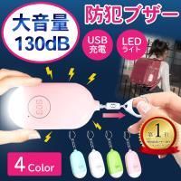 防犯ブザー 大音量 小学生 子供 LEDライト USB充電 軽量 防水 ランドセル