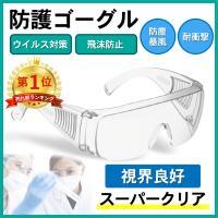 ゴーグル メガネ対応 コロナ対策 グッズ 花粉 保護メガネ 曇らない セフティグラス