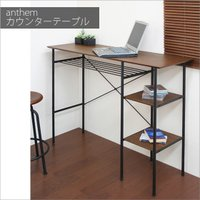 商品番号【ANT-2399BR】 3つの棚が便利なカウンターテーブルです。 パソコンデスクやライテイ...