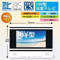 商品番号【VB-BS103W】10V型の防水液晶テレビ  1台で地上波放送・BS放送・110°CSの...