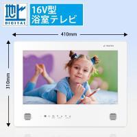商品番号【WMA-160-FW】16型防水液晶テレビ白ホワイト  大画面の16型防水テレビです。 防...