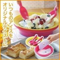 ■紹介 いつものアイスにフルーツやクッキーをプラスして、オリジナルのアイスクリームを作ってみよう! ...