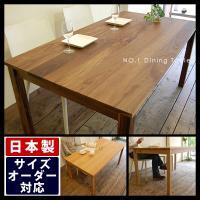 ■商品名:NO.1ダイニングテーブル  ■サイズ(cm) ※サイズオーダー可 外寸:横幅150×奥行...