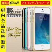 商品詳細 商品状態:新品未使用 対応機種:iPhoneSE/5/5S サイズ  :約 縦12.7cm...