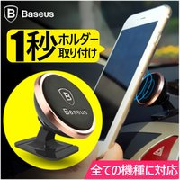 ブランド名:BASEUS べセス 装着方法:吸着式 材質 :ABS+PC+アルミ合金 サイズ:35L...