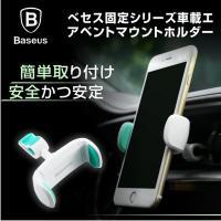 ブランド:Baseus/べセス 材質:ABS+シリコン サイズ:7cm×4cm×8.5cm 製品特性...