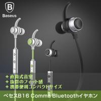 Bluetoothバージョン:4.1 ブランド:BASEUS/べセス 製品型式:B16 材質:ABS...