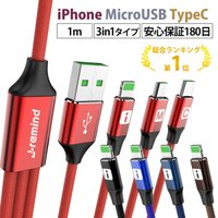 iPhone 充電ケーブル Type-C Micro USB 3in1 急速充電 Android モバイルバッテリー 充電器 高耐久 2.4A 1m 90日保証 ポイント消化 セール
