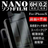 対応機種  ・iPhone X  【 新世代保護フィルム 】  ガラスフィルム全盛の今 最新技術の賜...