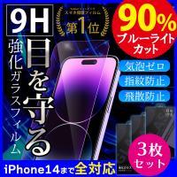 【3枚セット】iPhone 保護フィルム 強化ガラス ブルーライトカット iPhone11 iPhoneXR iPhoneXS Max iPhone8 7 Plus 各種対応 硬度9H アイフォン セール