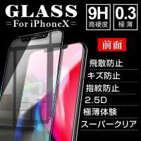 対応機種  ・iPhone X  カラー  ・ブラック  ・ホワイト  【 3Dラウンドエッジ全面保...
