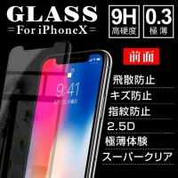 対応機種  ・iPhone X  【 超高硬度強化ガラス 】 鋭利な物で当たってもキズが付きにくい表...