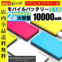 製品名:パークマン モバイルバッテリー バッテリー種類:リチウムポリマーバッテリー サイズ:118×...