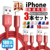 iPhone 充電ケーブル 3本セット 0.5m 1m 2.5m 充電器 断線防止 急速充電 iPhone12 mini iPhone11 Pro Max アイフォン 送料無料 planetcord 180日保証 セール