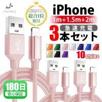 iPhone 充電ケーブル 3本セット 1m 1.5m 2m 充電器 断線防止 急速充電 iPhone12 mini Pro Max iPhoneX11 アイフォン 送料無料 planetcord 90日保証 セール