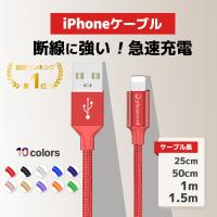iPhone 充電ケーブル 充電器 コード iPhone12 mini pro max iPhone11 急速充電 断線防止 モバイルバッテリー 90日保証 セール  planetcord 送料無料