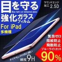 iPadの為に作られたブルーライトカット仕様の液晶保護強化ガラスフィルム。  ・工場からの直輸入で高...