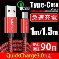 Type-C 充電ケーブル 急速充電 Android  1m 1.5m USB QuickCharge3.0対応 断線防止 データ転送 Xperia Huawei  AQUOS Nexus Galaxy 安心3ヵ月保証