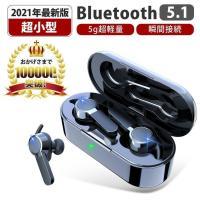 ワイヤレスイヤホン Bluetooth5.1 ブルートゥース イヤホン 高音質 自動ペアリング 両耳 片耳 マイク付き 長時間 軽量 iPhone Android 母の日 セール