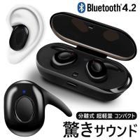 【トゥルーワイヤレス】  Bluetooth4.2接続の 完全ワイヤレスイヤホン登場!  煩わしいケ...