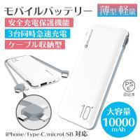 モバイルバッテリー 大容量 軽量 薄型 10000mAh 3台同時充電 PSE スマホ携帯充電器 iPhone 11 XsMAX XR 8 Android 送料無料 ポケモンGO アイコス iqos