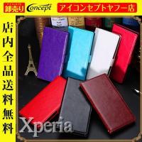 対応機種:SONY Xperia Z3 SO-01G 素材  :PUレザー  カラー(全7色)  (...