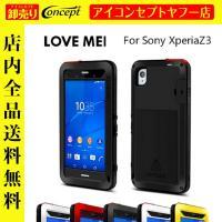 対応機種:Sony Xperia Z3 材質  :アルミメタル+衝撃吸収材+Gorilla Glas...