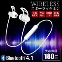 【爆音で音楽を楽しみたい!】ワイヤレスイヤホン Bluetooth イヤホン bluetooth4.1 イヤホン ブルートゥース イヤホン iPhone11 iPhone Android 対応  送料無料